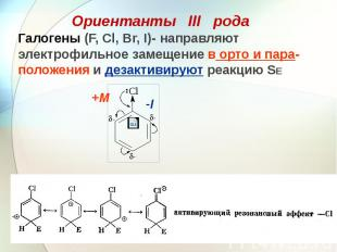 Галогены (F, Cl, Br, I)- направляют электрофильное замещение в орто и пара-полож