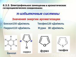 Значения энергии ароматизации Значения энергии ароматизации Бензол150 кДж/моль Т