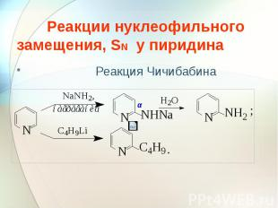 Реакции нуклеофильного замещения, SN у пиридина Реакция Чичибабина
