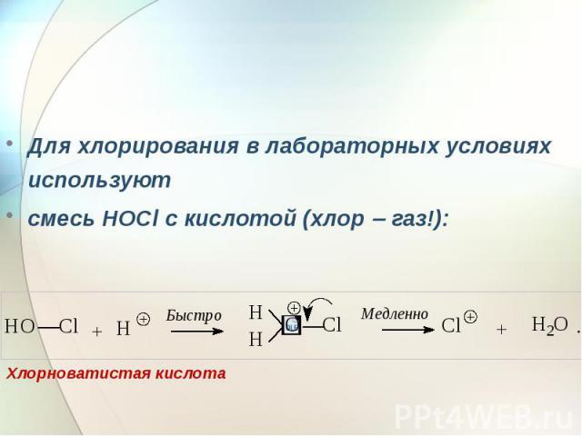 Для хлорирования в лабораторных условиях используют Для хлорирования в лабораторных условиях используют смесь HOCl с кислотой (хлор газ!):