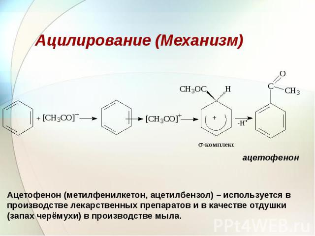 Ацилирование (Механизм)