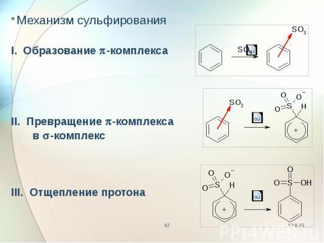 Механизм сульфирования Механизм сульфирования I. Образование p-комплекса II. Превращение p-комплекса в s-комплекс III. Отщепление протона
