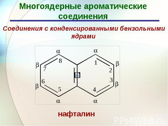Многоядерные ароматические соединения