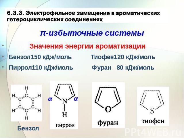 Значения энергии ароматизации Значения энергии ароматизации Бензол150 кДж/моль Тиофен120 кДж/моль Пиррол110 кДж/моль Фуран 80 кДж/моль