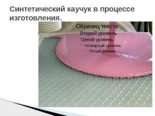 Синтетический каучук в процессе изготовления.