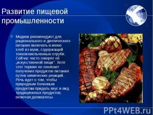 Медики рекомендуют для рационального и диетического питания включать в меню хлеб