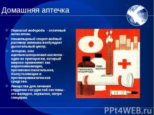 Пероксид водорода - отличный антисептик. Пероксид водорода - отличный антисептик