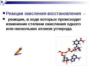 Реакции окисления-восстановления Реакции окисления-восстановления реакции, в ход