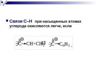Связи С–Н при насыщенных атомах углерода окисляются легче, если Связи С–Н при на