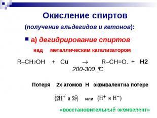 Окисление спиртов (получение альдегидов и кетонов): а) дегидрирование спиртов на