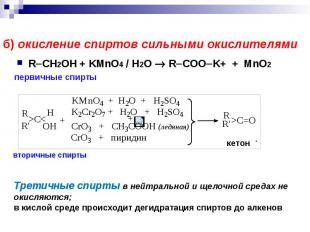 б) окисление спиртов сильными окислителями R CH2OH + KMnO4 / H2O R COO K+ + MnO2