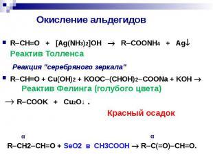 Окисление альдегидов R CH=O + [Ag(NH3)2]OH R COONH4 + Ag Реактив Толленса Реакци