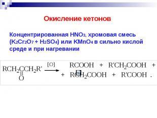 Концентрированная HNO3, хромовая смесь (K2Cr2O7 + H2SO4) или KMnO4 в сильно кисл