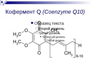 Кофермент Q (Coenzyme Q10)