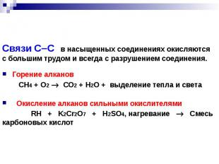 Горение алканов Горение алканов СН4 + О2 СО2 + H2О + выделение тепла и света Оки