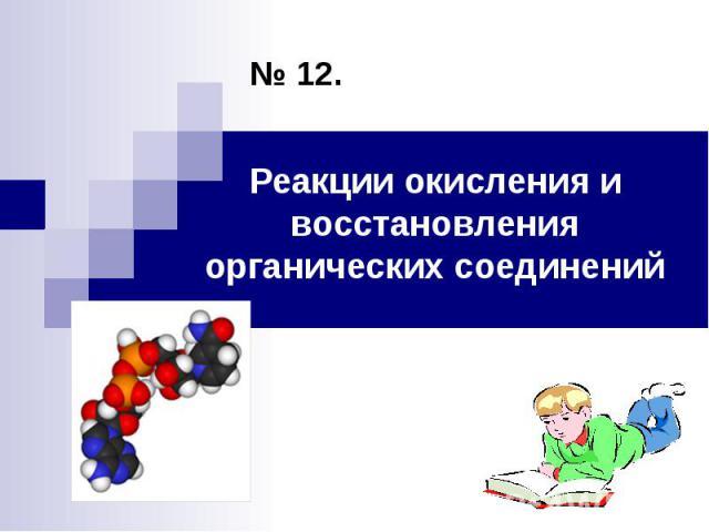 № 12.