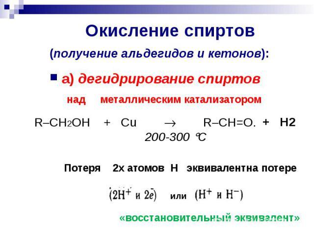 Окисление спиртов (получение альдегидов и кетонов): а) дегидрирование спиртов над металлическим катализатором