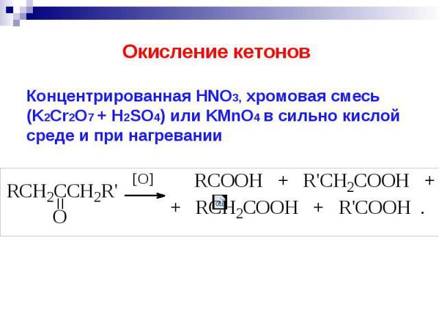 Концентрированная HNO3, хромовая смесь (K2Cr2O7 + H2SO4) или KMnO4 в сильно кислой среде и при нагревании