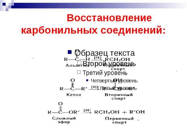 Восстановление карбонильных соединений: