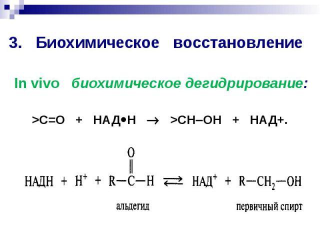 3. Биохимическое восстановление