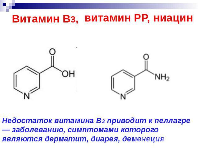 Витамин В3,