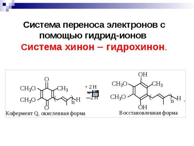 Система переноса электронов с помощью гидрид-ионов Система хинон гидрохинон.