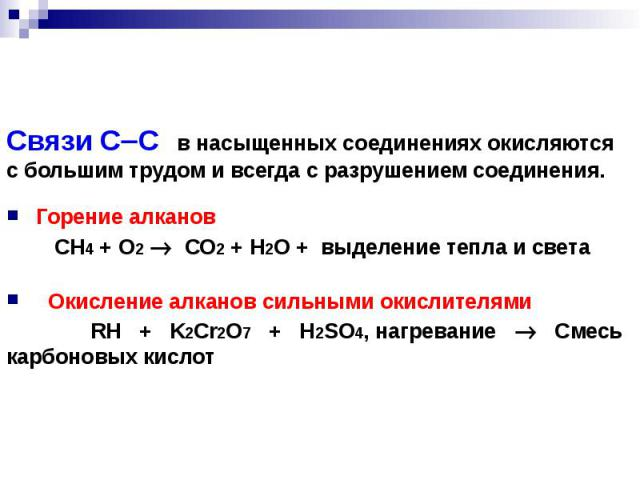 Горение алканов Горение алканов СН4 + О2 СО2 + H2О + выделение тепла и света Окисление алканов сильными окислителями RH + K2Cr2O7 + H2SO4, нагревание Смесь карбоновых кислот