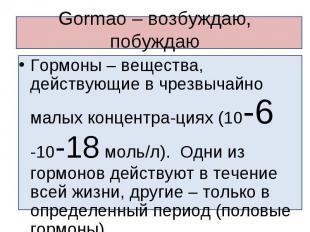 Гормоны – вещества, действующие в чрезвычайно малых концентра-циях (10-6 -10-18