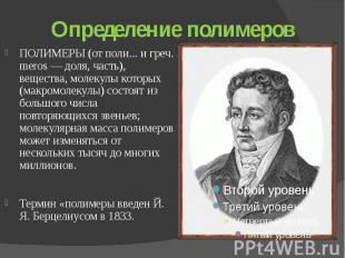 Определение полимеров ПОЛИМЕРЫ (от поли... и греч. meros — доля, часть), веществ