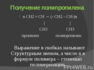 Получение полипропилена n СН2 = СН → (- СН2 – СН-)n     СН3 СН3 пропилен полипро