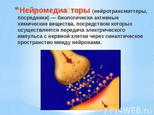 Нейромедиа торы (нейротрансмиттеры, посредники) — биологически активные химическ