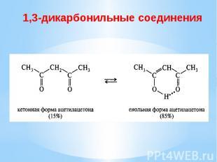 1,3-дикарбонильные соединения