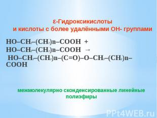 ε-Гидроксикислоты и кислоты с более удалёнными ОН- группами HO–CH2–(CH2)n–COOH +