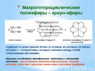 Макрогетероциклические полиэфиры – краун-эфиры