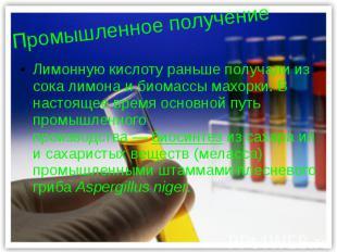 Промышленное получение Лимонную кислоту раньше получали из сокалимона&nbsp