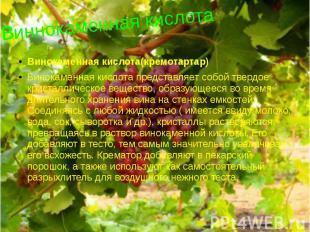 Виннокаменная кислота Винокаменная кислота(кремотартар) Винокаменная кислота пре