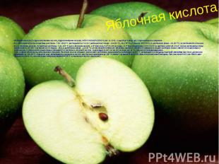 Яблочная кислота Яблочная кислота(2-гидроксибутановая кислота, гидроксиянт