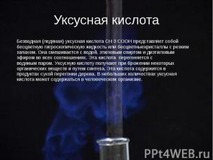 Уксусная кислота Безводная (ледяная)уксусная кислотаСН3С