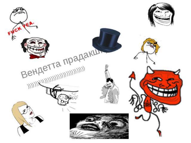 Вендетта прадакшн))) )))))))))))))))))))))))))))))))))) Вендетта прадакшн))) ))))))))))))))))))))))))))))))))))