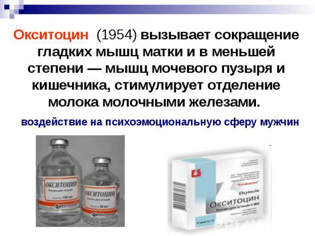 Окситоцин (1954) вызывает сокращение гладких мышц матки и в меньшей степени — мышц мочевого пузыря и кишечника, стимулирует отделение молока молочными железами. Окситоцин (1954) вызывает сокращение гладких мышц матки и в меньшей степени — мышц мочев…