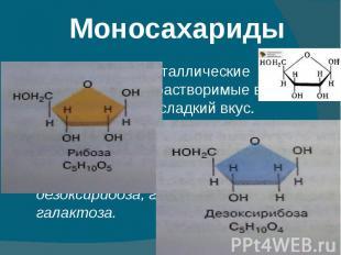 Бесцветные, кристаллические вещества, легко растворимые в воде и имеющие сладкий