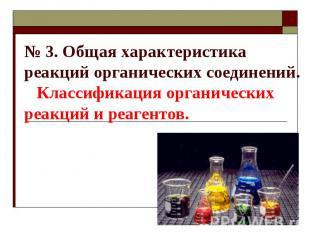 № 3. Общая характеристика реакций органических соединений. Классификация органич