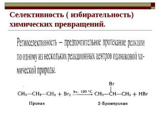 Селективность ( избирательность) химических превращений.
