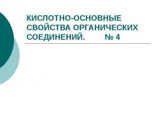 КИСЛОТНО-ОСНОВНЫЕ СВОЙСТВА ОРГАНИЧЕСКИХ СОЕДИНЕНИЙ. № 4