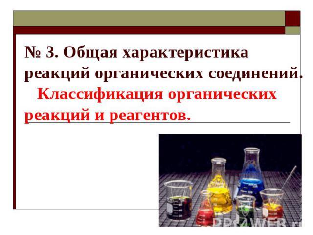 № 3. Общая характеристика реакций органических соединений. Классификация органических реакций и реагентов.