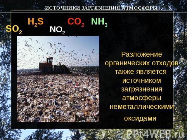 Разложение органических отходов также является источником загрязнения атмосферы неметаллическими оксидами