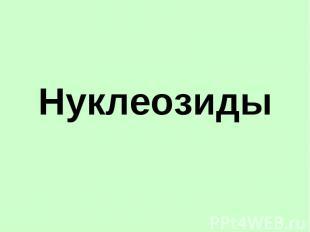 Нуклеозиды Нуклеозиды