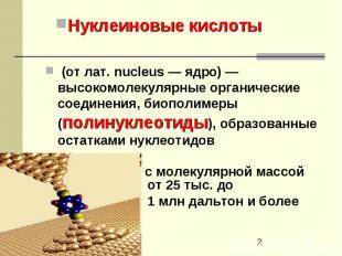 (от лат.nucleus— ядро)— высокомолекулярные органические соедин