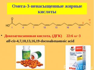 Омега-3-ненасыщенные жирные кислоты Докозагексаеновая кислота, (ДГК) 22:6 ω−3 al