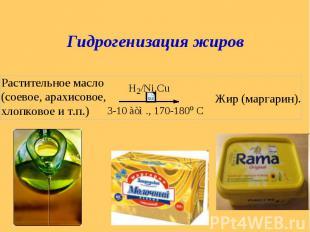 Гидрогенизация жиров
